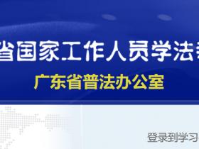 广东省国家工作人员学法考试平台的自动听课和考试挂机软件