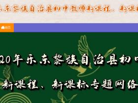 2020年乐东黎族自治县初中教师新课程、新课标专题网络研修项目