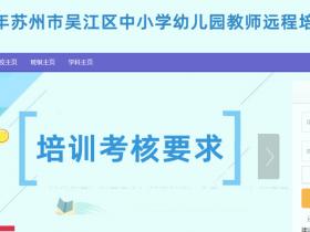 2020年苏州市吴江区中小学幼儿园教师远程培训