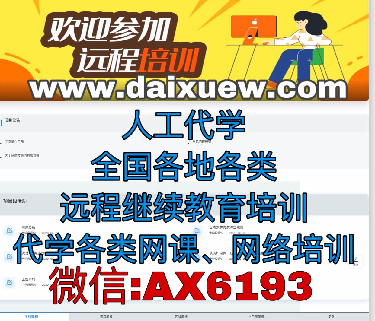 宿松县2019-2020学年度小学幼儿园教师全员培训网络研修项目