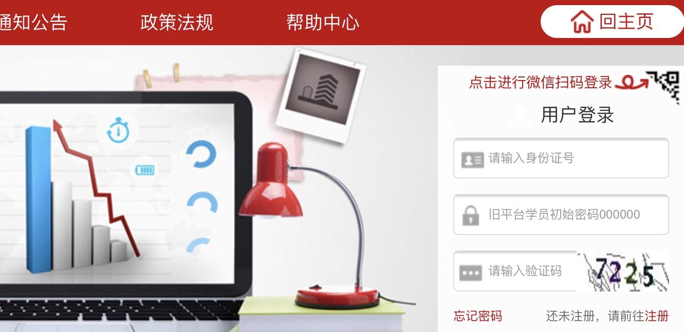2020阜阳市专业技术人员继续教育公需课代学_挂机软件