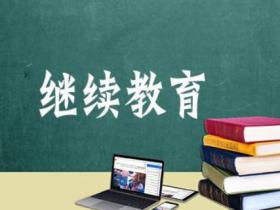 甘肃省会计专业技术人员公需科目培训平台公需科目学习-湖南省会计继续教育