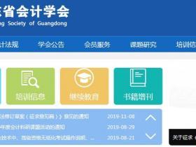 2020年广东省会计继续教育挂机软件