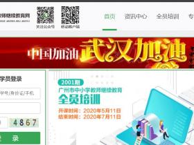广州市中小学教师继续教育网学习代学_挂机软件