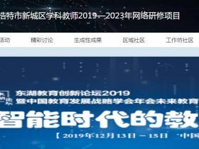 呼和浩特市新城区学科教师2019—2023年网络研修项目代学_挂机软件