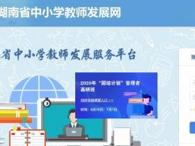 湖南中小学教师发展网