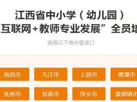 """江西省中小学(幼儿园) """"互联网+教师专业发展""""全员培训挂机软件_代学"""