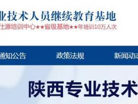陕西省专业技术人员继续教育学习平台