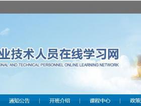 2019-2020 年度四川专业技术人员继续教育公需科目学习代学_挂机软件