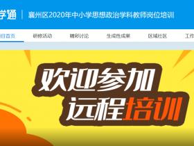 襄州区2020年中小学思想政治学科教师岗位培训