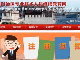 西藏自治区继续教育网