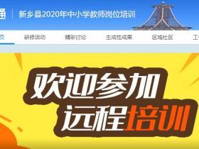 新乡县2020年中小学教师岗位培训代学_挂机软件