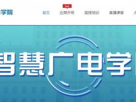 广播电视远程教育培训网官网