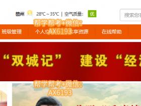 重庆干部网络学院网站挂机软件