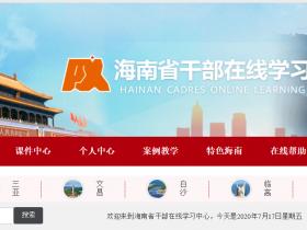 海南省干部在线学习网站网址入口