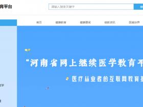 河南省继续医学教育学习平台代学代做-河南省技术人员继续教育学时听完