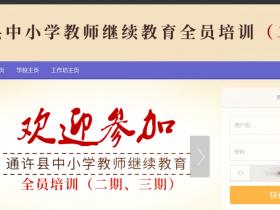 通许县中小学教师继续教育全员培训挂机软件