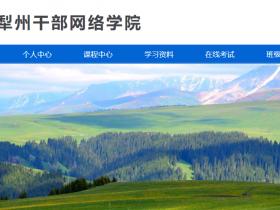 伊犁州干部网络学院挂机软件