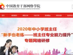 中国教育干部网络学院学习挂机软件-代学代做代刷代挂