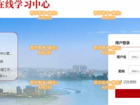 湛江市干部在线学习中心代学代做代刷代挂