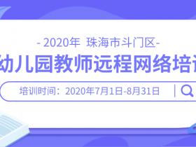 2020年珠海市斗门区幼儿园教师远程网络培训代学代刷挂机软件