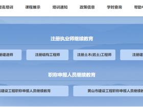 安徽省住建行业专业技术继续教育平台挂机软件代学