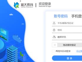 蓝天远程教育网挂机软件