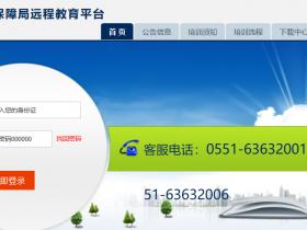 安徽省太和县人力资源和社会保障局远程教育平台继续教育公需课学习挂机软件