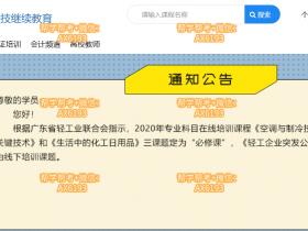 广州专技继续教育公需课代学