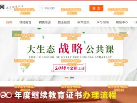 贵州继续教育网挂机软件_贵州专业技术人员继续教育挂机软件