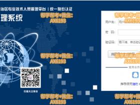 新疆专业技术人员管理平台网站入口http://jypt.xjzcsq.com