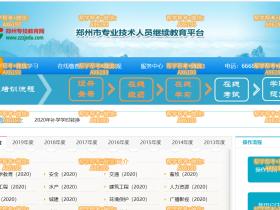 郑州专技教育网挂机软件 - 郑州专业技术人员继续教育挂机软件