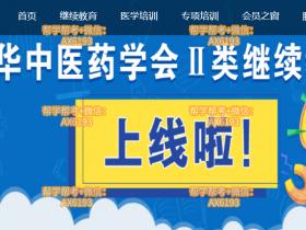 中医药继续教育网代学