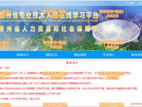 贵州省专业技术人员在线学习平台http://guizhouzj.chinahrt.com/