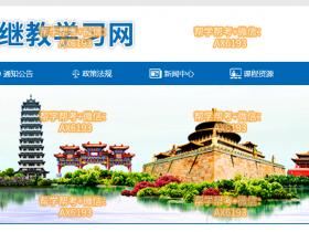 河北继教学习网http://hbzj.chinahrt.com专业技术人员继续教育专业课公需科目代学