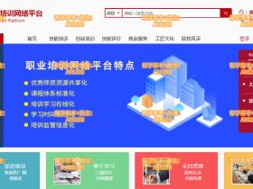 河南省大象职业培训网络平台挂机软件