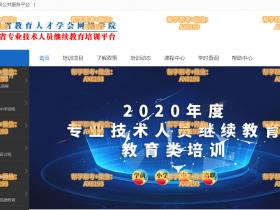 河南省教育人才学会网络学院_河南省专业技术人员继续教育培训平台