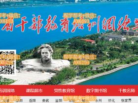 湖南省干部教育在线挂机软件