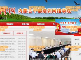 内蒙古干部培训网络学院学习代学代刷代挂代做挂机软件有吗?