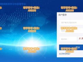 长春市中小学教师继续教育挂机软件