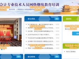 2020年甘肃省会计专业技术人员继续教育网络培训挂机软件
