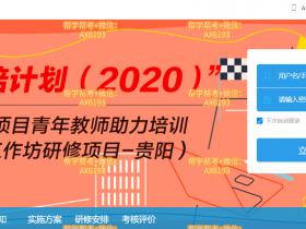 """""""国培计划(2020)""""—中西部项目青年教师助力培训(名师工作坊研修项目-贵阳)代学"""