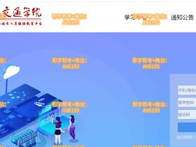 山东交通学院潍坊市专业技术人员继续教育平台http://sdjtxyzjpx.ylxue.net/