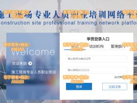 施工现场专业人员职业培训网络平台代学