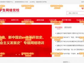 大学生网络党校官网http://www.uucps.edu.cn/