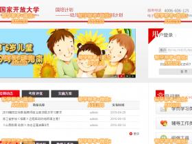 国家开放大学-幼儿园教师国家级培训登录入口http://guopei.xiangxue8.com.cn/cms/youer/index.htm