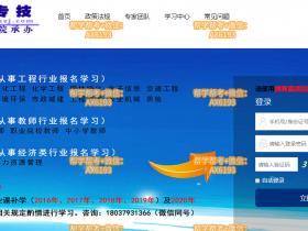 华豫专技继续教育网络平台 首页http://www.huayuzj.com/