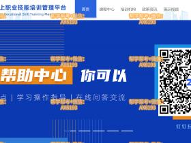 江西省补贴性线上职业技能培训管理平台挂机软件