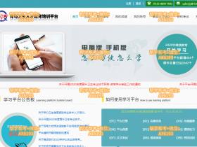 青岛卫生继续教育平台挂机软件
