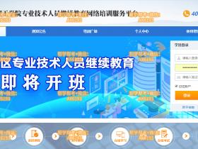 新疆理工学院专业技术人员继续教育网络培训服务平台http://xjaks.lllnet.cn/